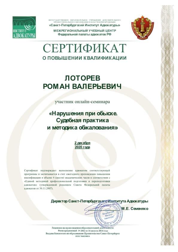 Сертификат Нарушения при обыске. Судебная практика и методика обжалования