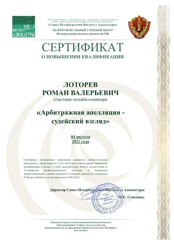 Сертификат Арбитражная апелляция - судейский взгляд