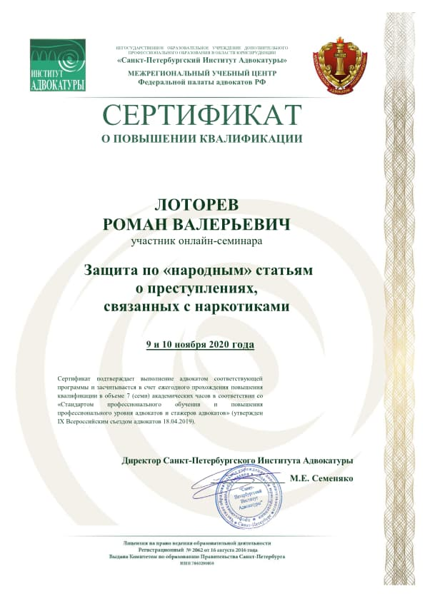 Сертификат Защита по
