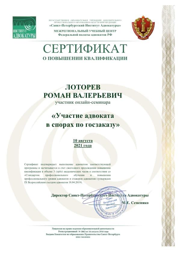Сертификат Участие адвоката в спорах по госзаказу