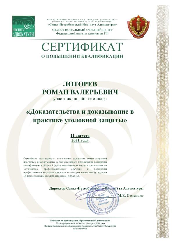 Сертификат Доказательства и доказывание в практике уголовной защиты