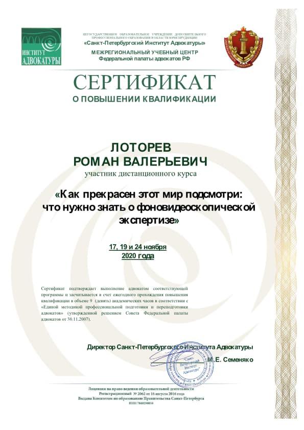 Сертификат Что нужно знать о фоновидеоскопической экспертизе