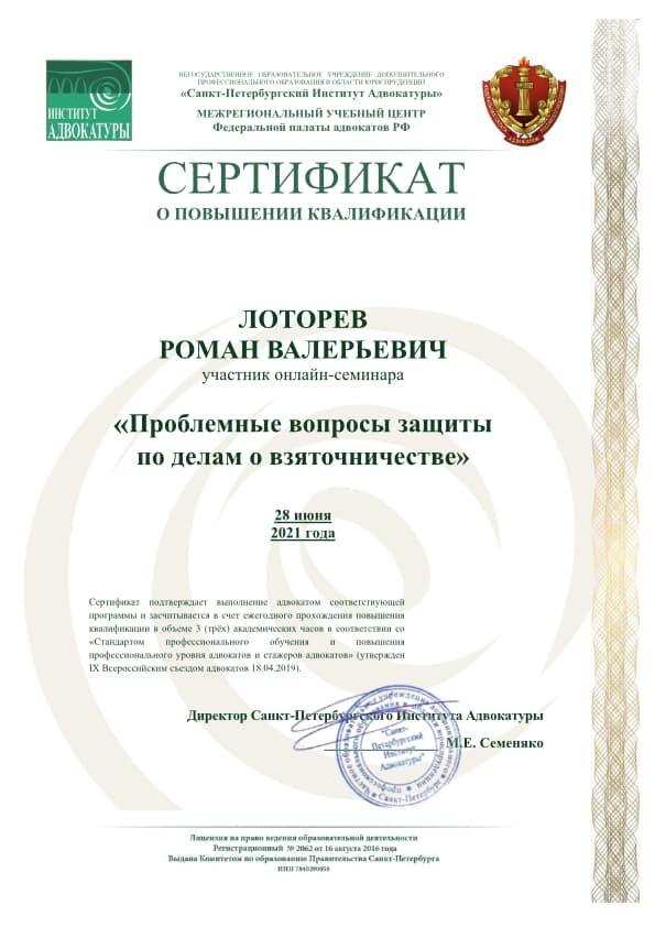 Сертификат Проблемные вопросы защиты по делам о взяточничестве