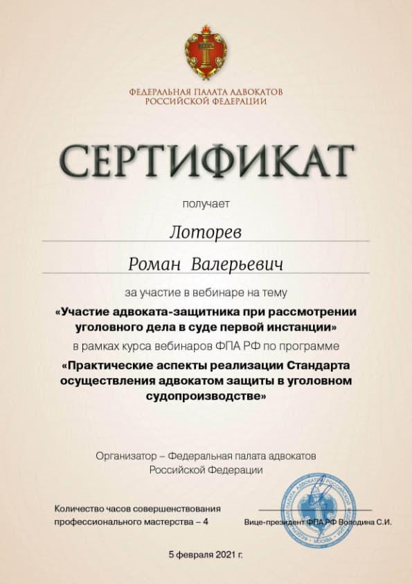Сертификат-ФПА-05.02.21
