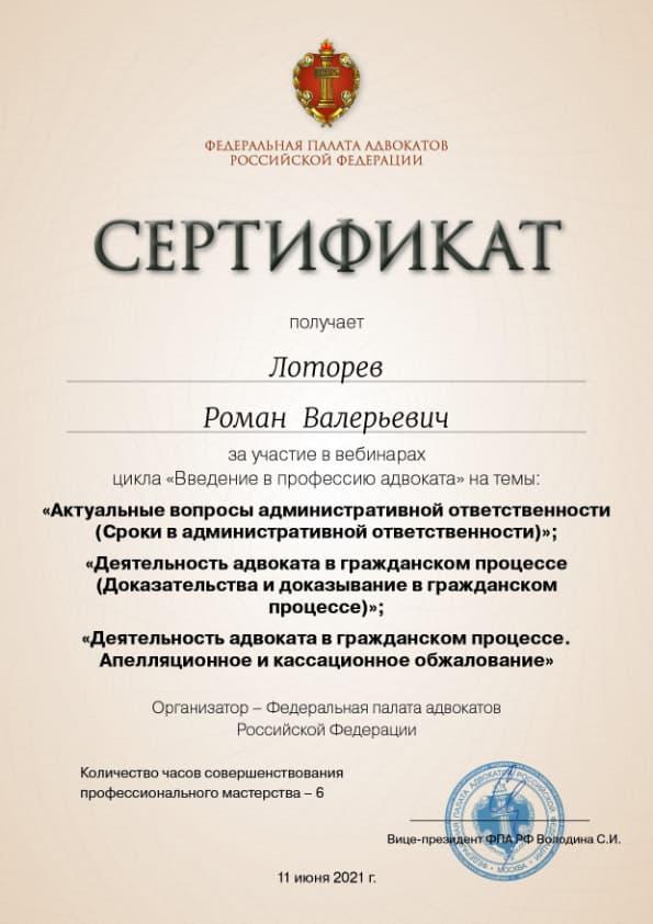 Сертификат от ФПА РФ за участие в вебинаре от 11 июня 2021 года