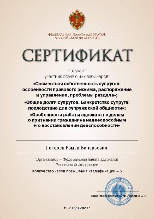Сертификат-ФПА-11.11