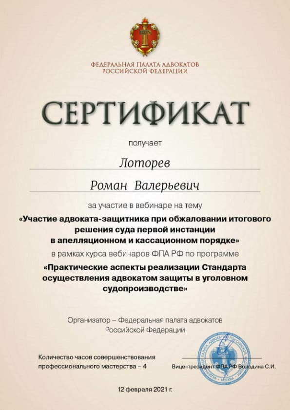 Сертификат-ФПА-12.02.21