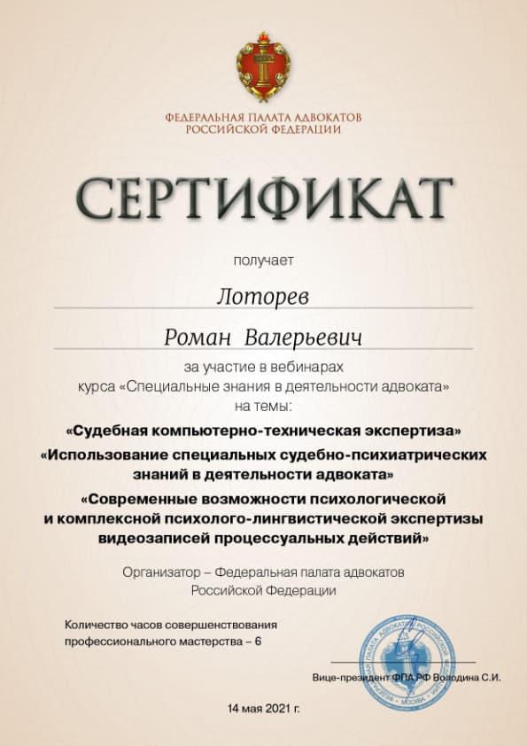 Сертификат от ФПА РФ за участие в вебинаре от 14 мая 2021 года