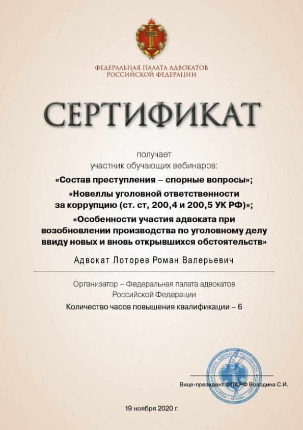 Сертификат-ФПА-19.11