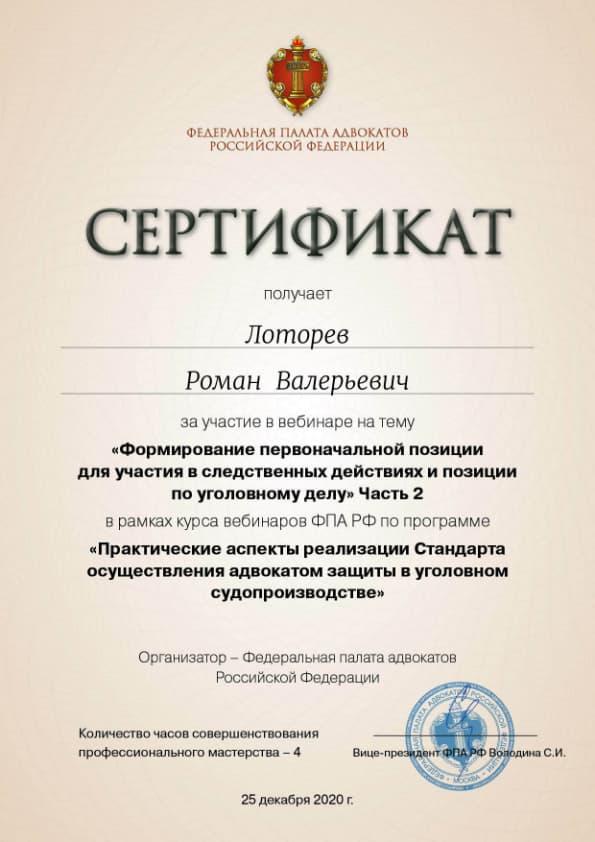 Сертификат-ФПА-25.12.20