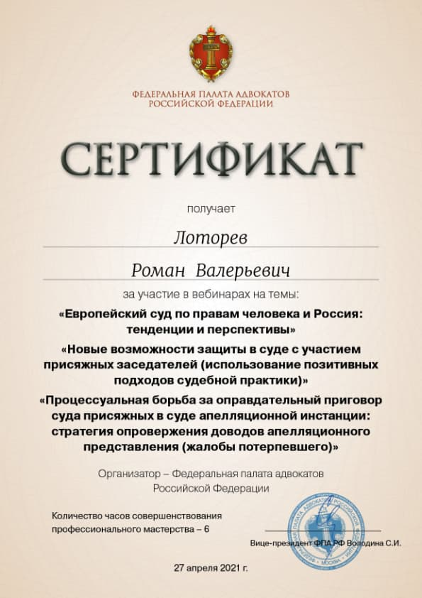 Сертификат-ФПА-27.04.21