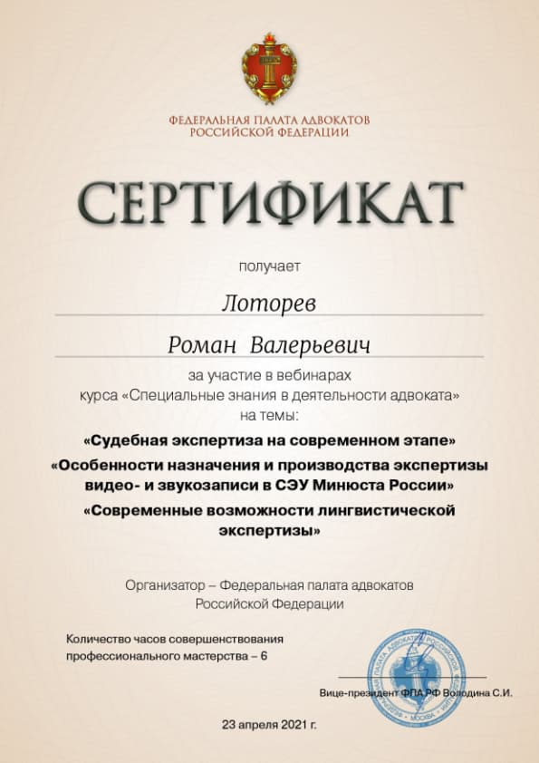 сертификат-ФПА-23.04.21