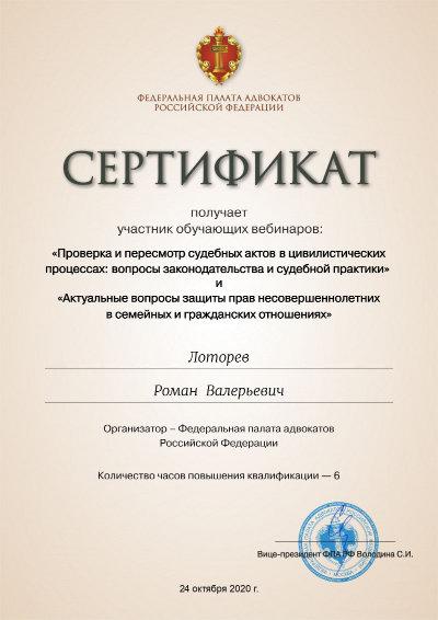 Сертификат от Федеральной палаты адвокатов