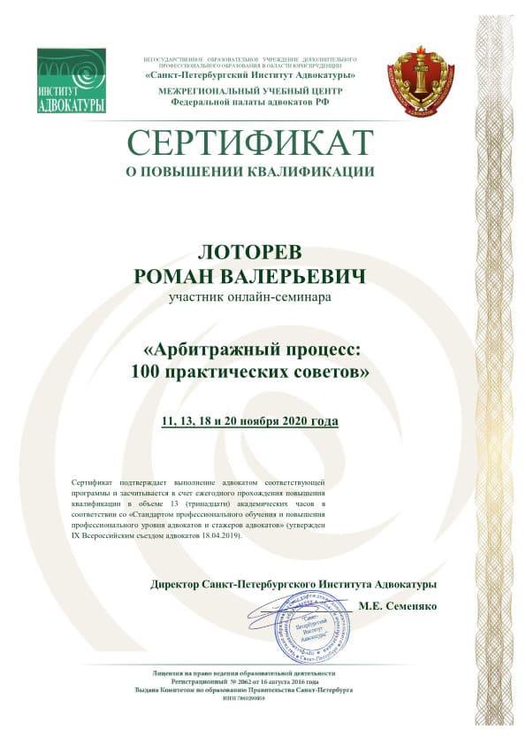 Сертификат повышения классификации